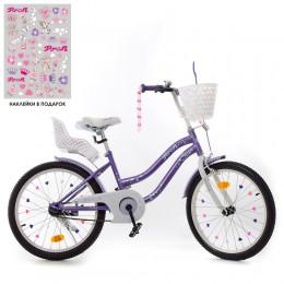 *Велосипед детский Profi (20 дюймов) арт. 2093-1K